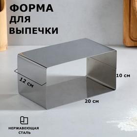 """Форма для выпечки и выкладки """"Прямоугольная"""", H-12 см, 10 х 20 см"""