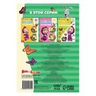 Книга «Найди отличия 2 уровень», Маша и Медведь, 12 стр. - Фото 3
