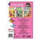Книга «Найди отличия 3 уровень», Маша и Медведь, 12 стр. - Фото 3