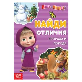 """Книга """"Найди отличия. Времена года"""", Маша и Медведь, 12 стр."""