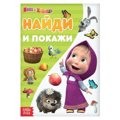 Книга «Найди и покажи. Поиграй со мною», Маша и Медведь, 12 стр. - Фото 1