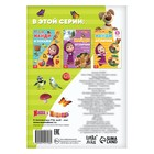 Книга «Найди и покажи. Поиграй со мною», Маша и Медведь, 12 стр. - Фото 3
