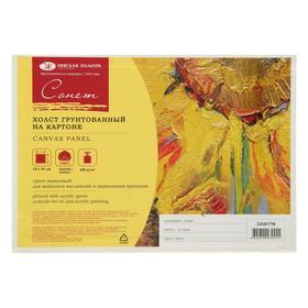 Холст на картоне хлопок 100%, 18 х 24 см, 3.5 мм, акриловый грунт, 5 слоев, мелкозернистый, 280 г/м² ЗХК 'Сонет' Ош