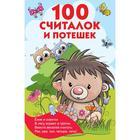 100 считалок и потешек. Дмитриева В. Г.