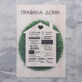 Правила дома 40×60 см 'Любить друг друга', домик Ош