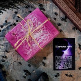 """Магическое мыло """"Для крепкого сна"""" с сухоцветом лаванды и косточкам миндаля, фиолетовое, 100"""