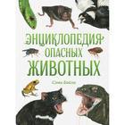Энциклопедия опасных животных. Сэми Бэйли