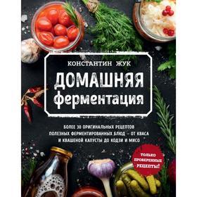 Домашняя ферментация. Константин Жук