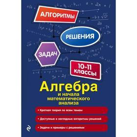 Алгебра и начала математического анализа. 10-11 классы. Литвиненко Н. М.
