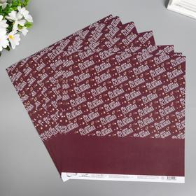 """Бумага для скрапбукинга """"Mr.Painter. Ты моя вселенная 7"""" 190 г/м3, 30.5х30.5 см"""