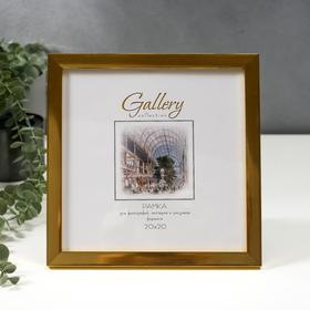 Фоторамка пластик Gallery 20х20 см, 641811 золото