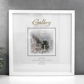 Фоторамка пластик Gallery 30х30 см, 641861 белый