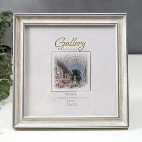 Фоторамка пластик Gallery 20х20 см, 642468 бежевый