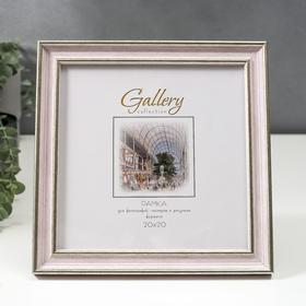 Фоторамка пластик Gallery 20х20 см, 642490 розовый
