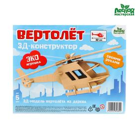 Деревянный конструктор 3Д модель «Вертолёт»