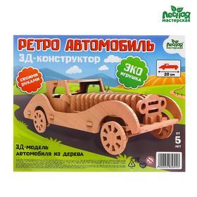 Деревянный конструктор 3Д модель «Ретроавтомобиль»