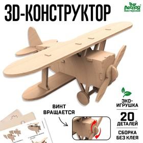 Деревянный конструктор 3Д модель «Самолёт»