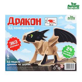 Деревянный конструктор 3Д модель «Собери дракона»