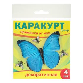 Приманка декоративная от мух 'КАРАКУРТ СУПЕР', пакет, 4 наклейки (бабочка синяя) Ош