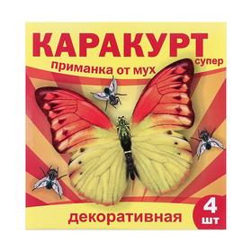 Приманка декоративная от мух 'КАРАКУРТ СУПЕР', пакет, 4 наклейки (бабочка желто-оранжевая) Ош