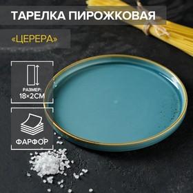Тарелка пирожковая Magistro «Церера», d=18 см
