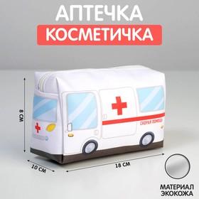 Аптечка «Скорая помощь», 18х10 см Ош