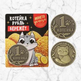 Монета «Котейка», латунь, d=2,5 см