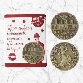 Монета «Императрица», латунь, d=2,5 см