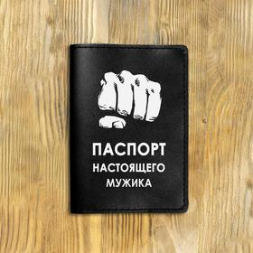 """Обложка на паспорт """"Кулак-Паспорт"""", черная"""