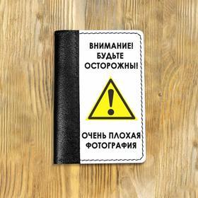 """Обложка на паспорт комбинированная """"Будьте осторожны"""" черная, белая вставка"""