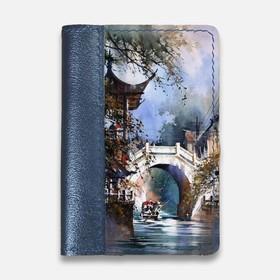 """Обложка на паспорт комбинированная """"Мостик на реке"""", синяя"""