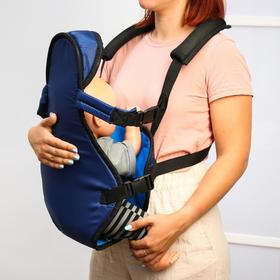 Рюкзак кенгуру «Сидим и лежим», цвет синий Ош