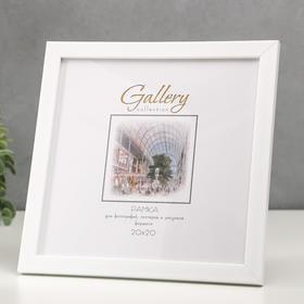 Фоторамка пластик Gallery 20х20 см, 641861 белый