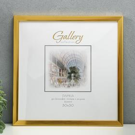 Фоторамка пластик Gallery 30х30 см, 641811 золото