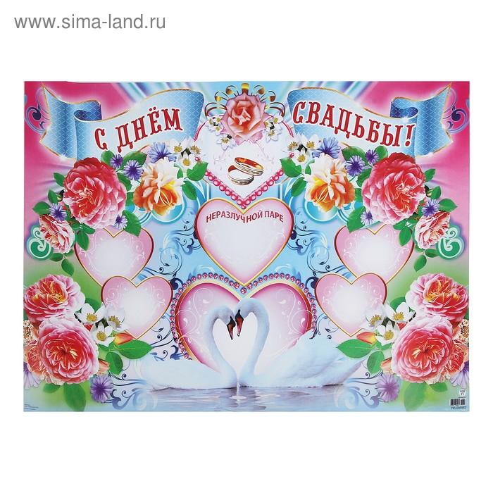 плакат с днем свадьбы шаблон среда день бесплатного