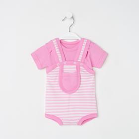 Комплект детский, цвет розовый, рост 68 см Ош