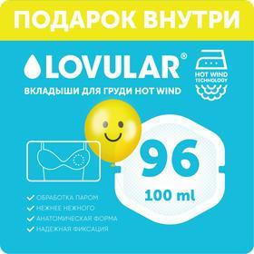 Вкладыши для груди «Lovular» Hot Wind, SMILE BOX, 96 шт/уп