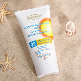 """Крем для лица и области декольте солнцезащитный """"Sun Style"""" SPF-30 UV (A+B) водостойкий  75"""