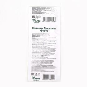 Кальция глюконат форте, 10 таблеток по 500 мг