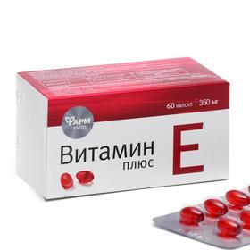 Витамин Е плюс, 60 капсул по 350 мг