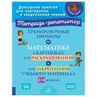 Тренировочные примеры по математике в картинках для раскрашивания и для закрепления учебного материала 1-4 классы. Ерманова М. - Фото 1