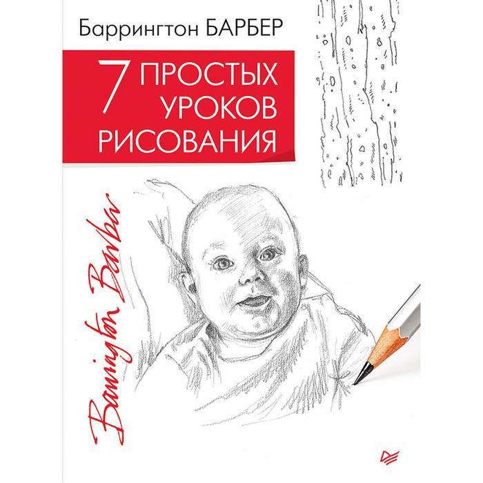 7 простых уроков рисования. Барбер Б.