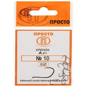 Крючки Ajl №10, 10 шт. в упаковке