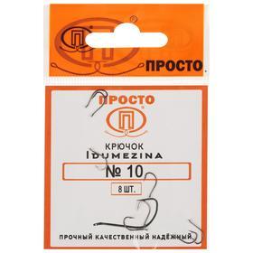 Крючки Indumezina №10, 8 шт. в упаковке