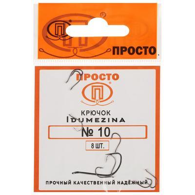 Крючки Indumezina №10, 8 шт. в упаковке - Фото 1