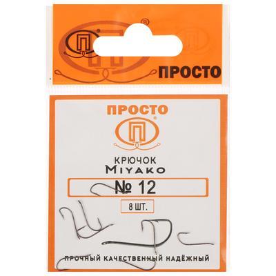 Крючки Miyako №12, 8 шт. в упаковке - Фото 1