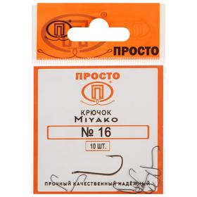 Крючки Miyako №16, 10 шт. в упаковке