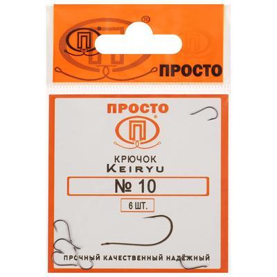Крючки Keiryu №10, 6 шт. в упаковке - Фото 1