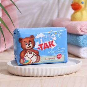 """Нейтральное мыло для детей """"ТИК-ТАК"""" с оливковым молочком 0+ гипоаллергенно в об. 90 мл."""