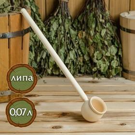 Ковш для бани точёный из липы округлый, объём 0,07 литра Ош